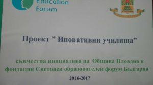 иновативно училище 12.12