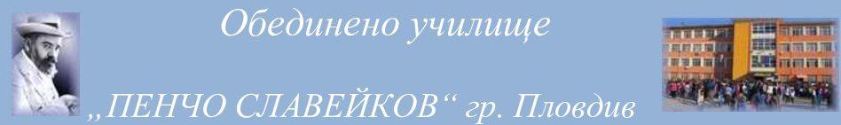 "Обединено училище ""Пенчо Славейков"" Пловдив"
