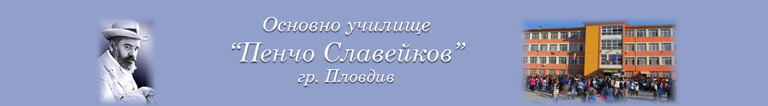 """Основно Училище """"Пенчо Славейков"""" Пловдив"""